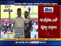 Anantapur TDP Meeting | Chandrababu Slams YCP Govt