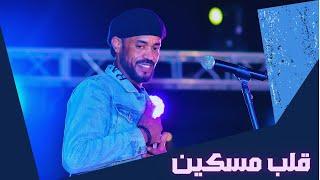 معتز صباحي - قلب مسكين - أداء في قمة الروعة - أغاني سودانية 2018