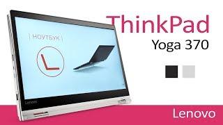 Легкий и мощный ThinkPad Lenovo Yoga 370