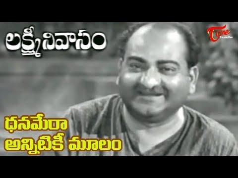 Lakshmi Nivasam Movie | Dhanamera Annitiki Video Song | SVR | Anjali Devi - OldSongsTelugu