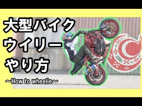 ウイリーのやり方 大型バイク ~How to wheelie~ ライテク 神技 練習