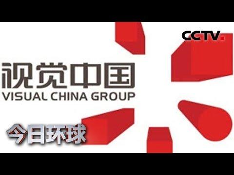 [今日环球] 视觉中国和I