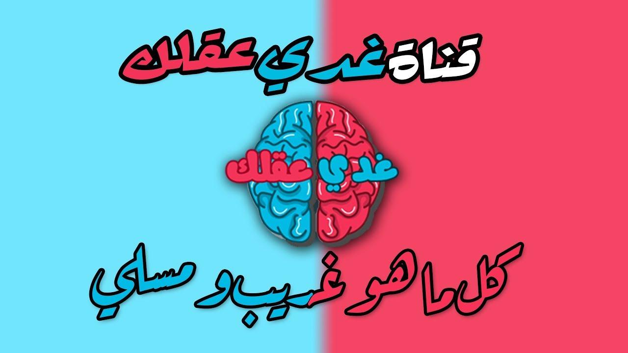 اشترك معنا في قناة غدي عقلك | مقطع إعلانى