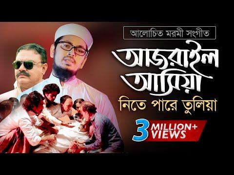 Bangla Islamic Song 2017  Malikre Vulia  Kalarab New Song