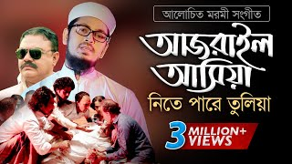 Bangla Islamic Song 2017 | Malikre Vulia | Kalarab New Song