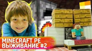 Minecraft Pocket Edition Выживание 2. ИгроБой Адриан.