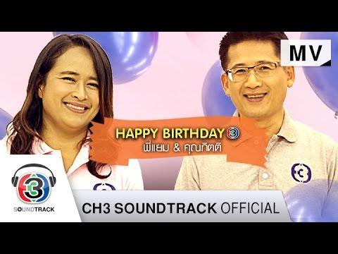 Happy Birthday | กิตติ สิงหาปัด & แยม ฐปณีย์ | Official MV