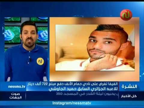 أهم الأخبار الرياضية الساعة 17:00 ليوم الثلاثاء 12 جوان 2018 - قناة نسمة