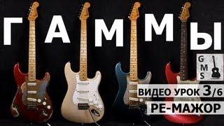 Гамма РЕ-МАЖОР - на электрогитаре, на акустической гитаре. ВИДЕО УРОК 3/6