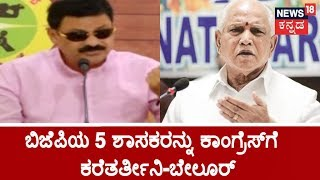I'll Bring 5 MLA's From BJP To Join Congress: Belur Gopalakrishna Challenges BSY