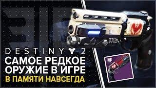 Destiny 2. Отвергнутые. В памяти навсегда. Самое редкое оружие в игре!