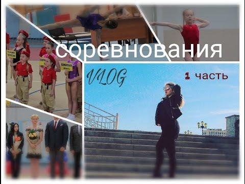 видео: Кубок Хоркиной ||Открытие||Спортивная гимнастика|| 1 ЧАСТЬ