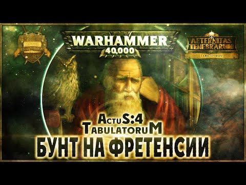 Бунт на Фретенсии {4 часть} - Liber: Actus [AofT] Warhammer 40000