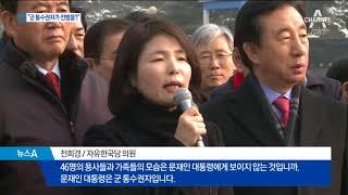 """""""국군통수권자가 전범 만나나""""…고성 난무한 국회"""