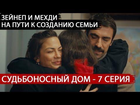 СУДЬБОНОСНЫЙ ДОМ / Doğduğun Ev Kaderindir (DEK) - 7 СЕРИЯ: АНОНС! РУССКАЯ ОЗВУЧКА!