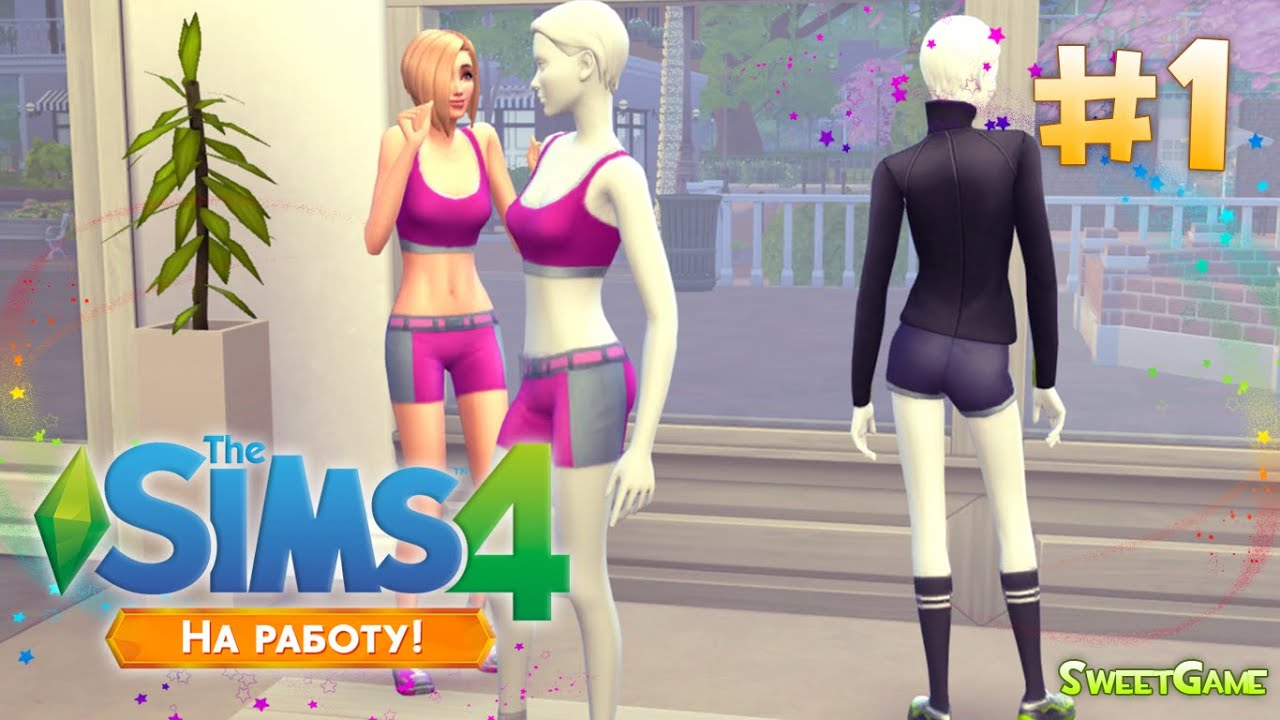 the sims 4 коды на знакомство