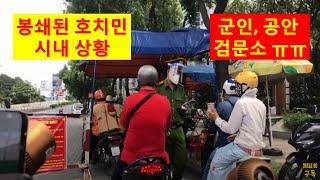 봉쇄된 호치민 시내 오토바이 드라이브
