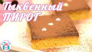 Пирог Из Тыквы 😋🍫 Рецепт Тыквенного Пирога В Духовке или В Мультиварке