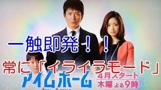 【裏事情】SMAP木村拓哉が「アイムホーム」のドラマスタッフとの仲が険...