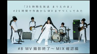「I JUST WANNA BE A STAR」制作工程  #8 MV撮影終了~MIX確認編