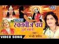 Download Sanjo Baghel का सुपरहिट सबसे हिट गाथा 2017 - Alha Durga Saptshati Raktbez Vadh MP3 song and Music Video