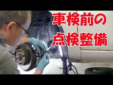 【まーさんガレージ】No.24 ワゴンRでDIY 車検②