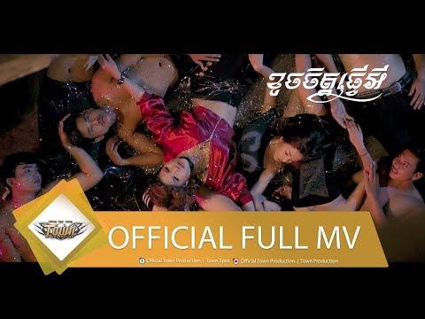 Khoch 70 Tver Ey? - Meas Soksophea 【Official Full MV】