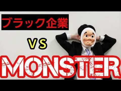 【激闘】ブラック企業VSモンスター社員