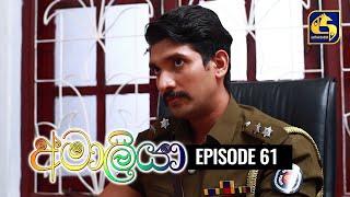 AMALIYA ll Episode 61 || අමාලියා II 03rd January 2021 Thumbnail