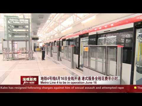 深圳地铁龙华线 Shenzhen Metro Longhua Line [HD]