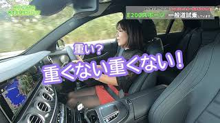 【メルセデス・ベンツ Mercedes Benz/E200スポーツ】☆試乗☆1.5LのEクラスはアリなのかシリーズ第2弾、真打ちのセダンをチェックしました☆後半は新ナビ機能「仮想現実」もチェック☆
