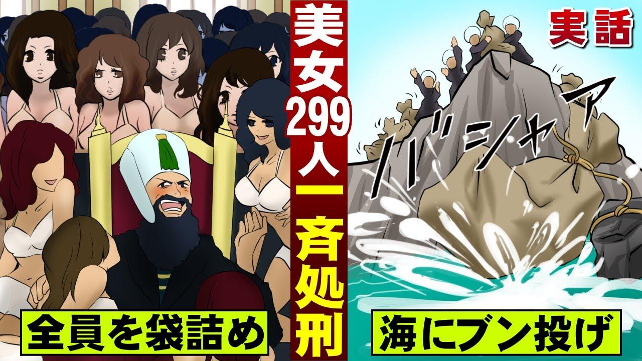 【実話】美女299人…まとめて処分した王。袋に詰めて海に捨てる。