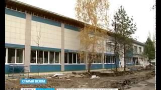 ГТРК Белгород - В Старом Осколе реконструируют плавательный бассейн