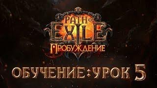 Обучение Path of Exile: Урок 5. Прохождение 2 Акта.