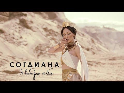 Согдиана - Я выбираю тебя (20 сентября 2018)