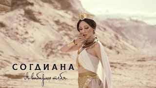 Согдиана - Я выбираю тебя (Official video)