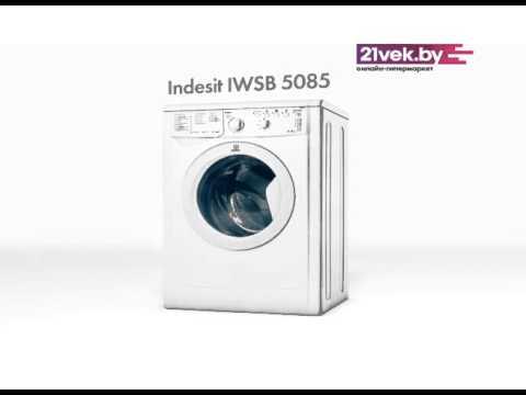 Стиральная машина Indesit IWSB 5085 по суперцене
