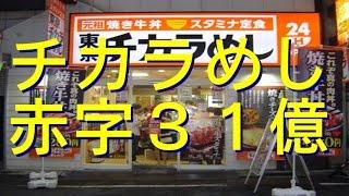 「東京チカラめし」の現在がヤバイことになってる件…店舗の閉店も相次ぐ…