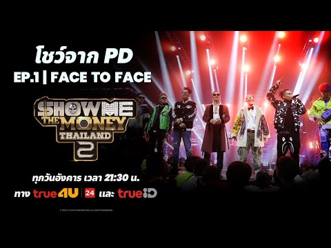 [ SMTMTH2 ] โชว์จาก PD | FACE TO FACE | EP.1