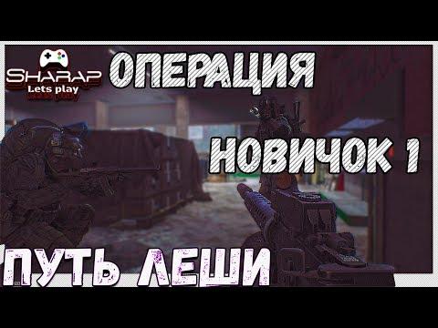 Операция Новичок 🔴 Путь Леши в Escape From Tarkov 1 серия