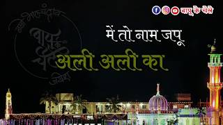 Mein Toh Naam Japu Ali | Ramazan Special 2020 | Bapu Ke Chele | Hari Om Bhajan Mandal