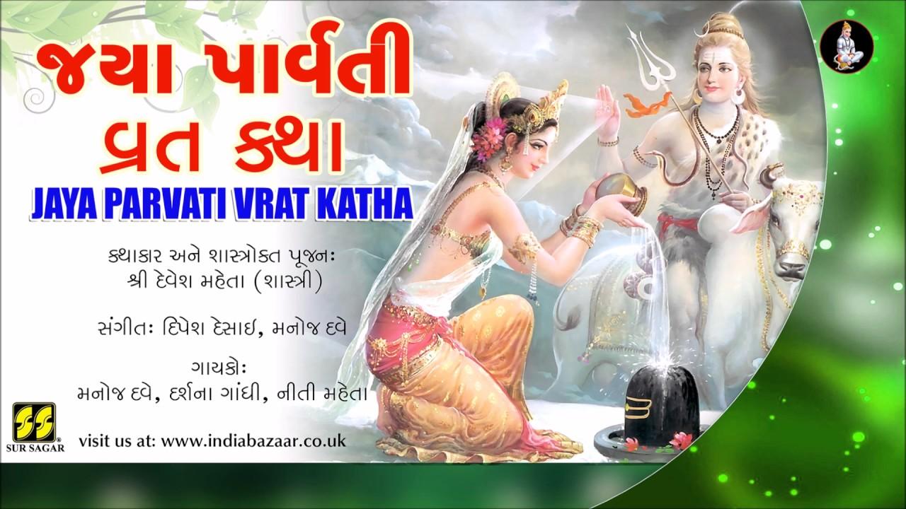 Katha gujarati book pdf vrat