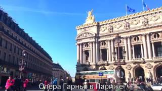 Опера Гарнье в Париже(, 2017-08-06T13:06:22.000Z)