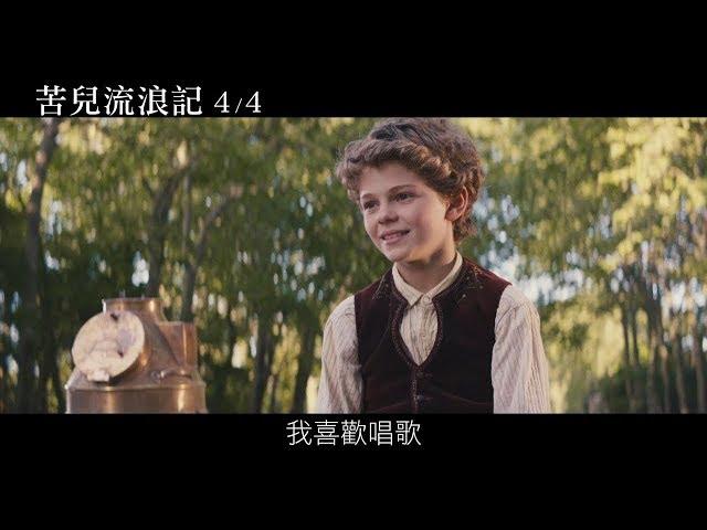 【苦兒流浪記】電影預告3/15上映