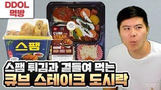 큐브스테이크도시락 & 스팸튀김] 이가격에 소고기 스테이크를?!!