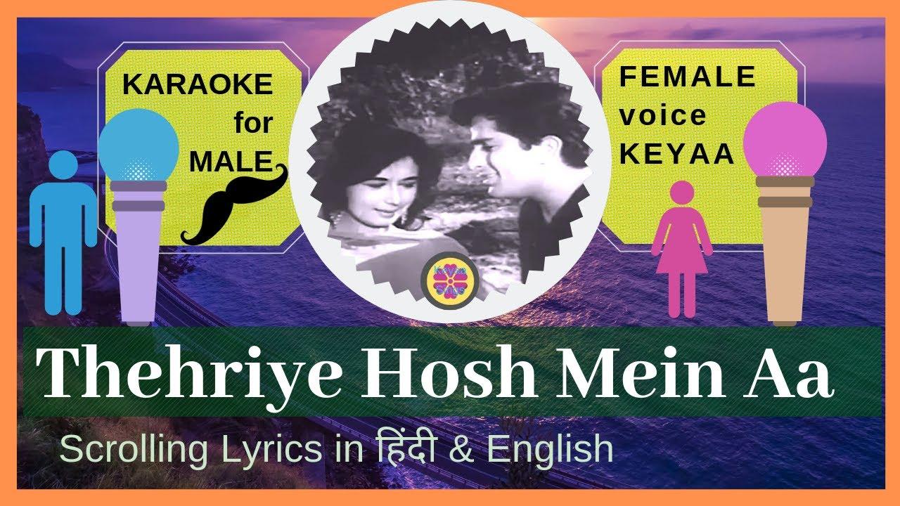Download Thehriye Hosh Mein Aa | Karaoke for Male |  Female Cover Keyaa |  Scrolling lyrics | Rafi | Suman