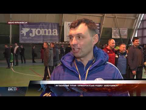 """Футбольний турнір """"Прикарпатське Різдво"""" завершився"""