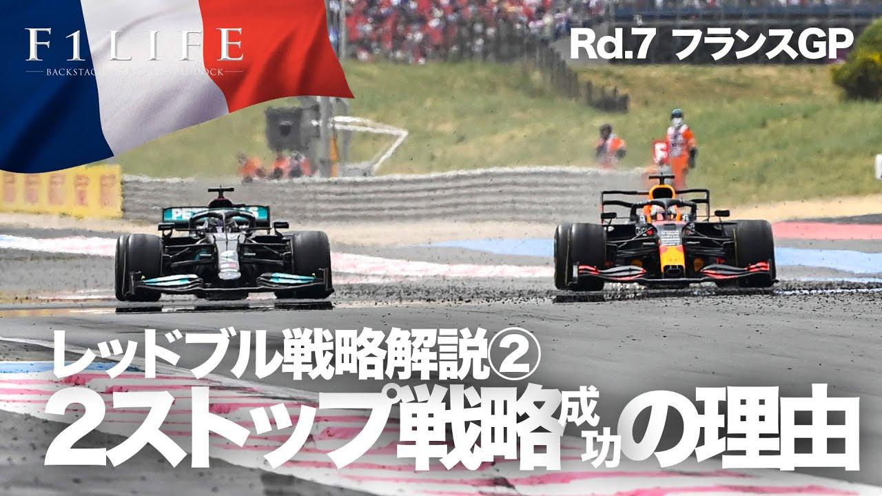 【2021 Rd.7】レッドブルの2ストップ作戦が成功した理由【フランスGP②】