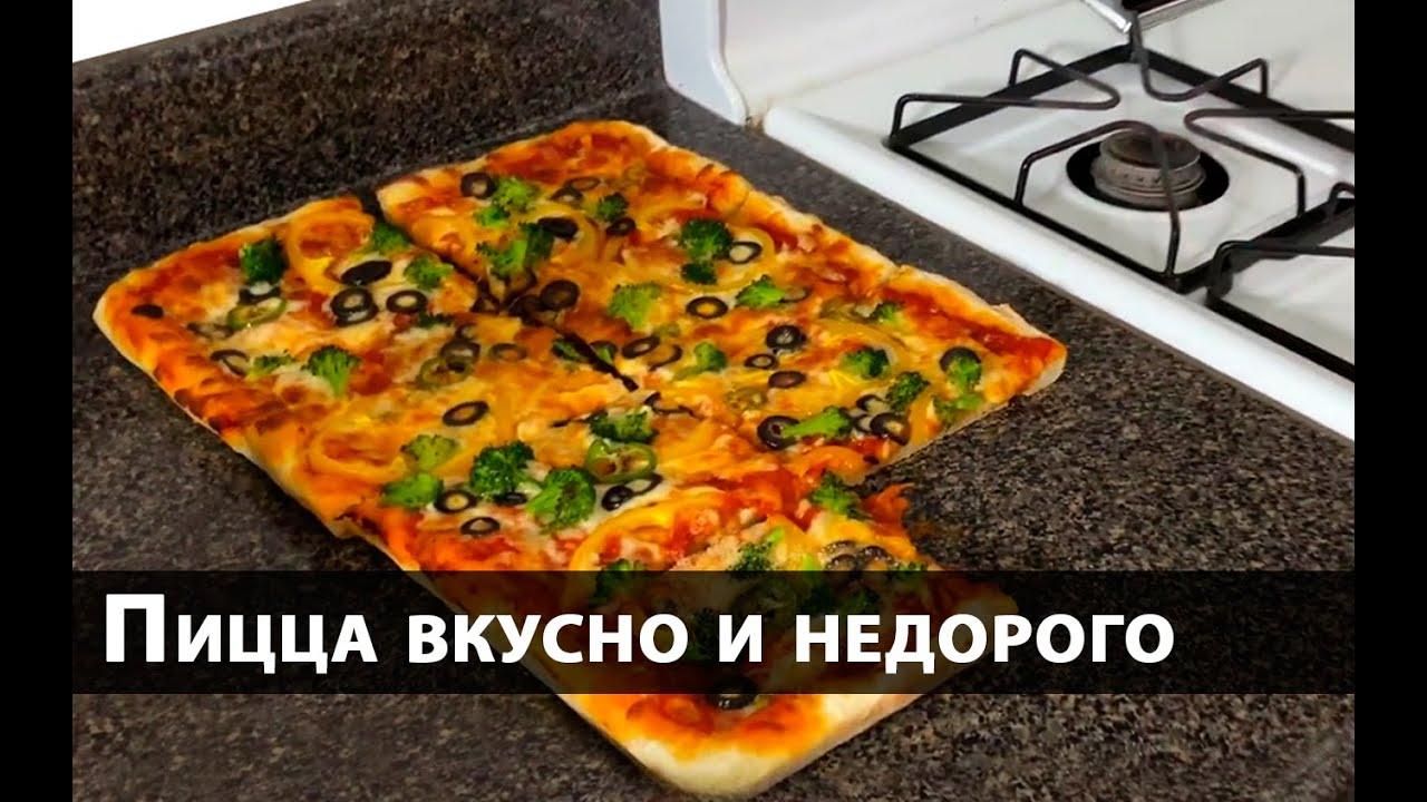 Бюджетная пицца. Простой рецепт