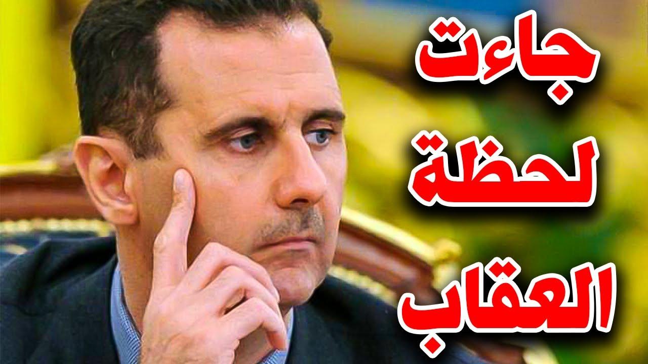 جاءت لحظة العقاب.. أمريكا توجه ضربة موجعة لرجال بشار الأسد وهذا ما سيحدث قريباً